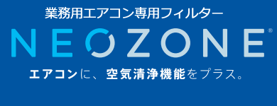 エアコンフィルター NEOZONE